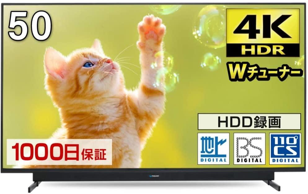 maxzen JU50SK04 50V型 4K対応 液晶テレビ